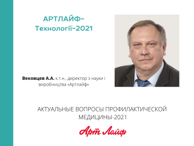 АРТЛАЙФ-Технологии–2021