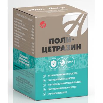 Полі-цетразин,40 капс