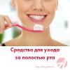 Засоби для догляду за порожниною рота