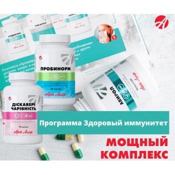 Програма «Здоровий імунітет»