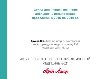 Обзор докинических и клинических исследований полипренолов, проведенных с 2010 по 2019 гг.