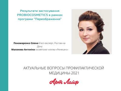 """Результаты применения PROBIOCOSMETICS в рамках программы """"Переображение"""""""